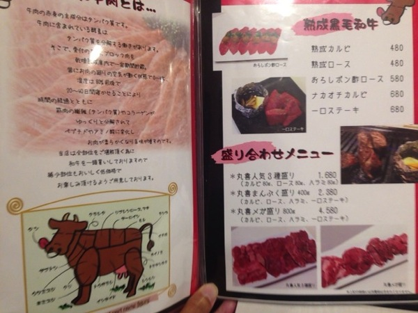 Maruyoshi aging beef 2175