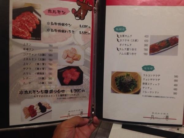 Maruyoshi aging beef 2177