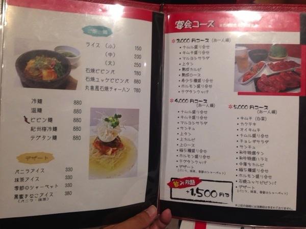 Maruyoshi aging beef 2181