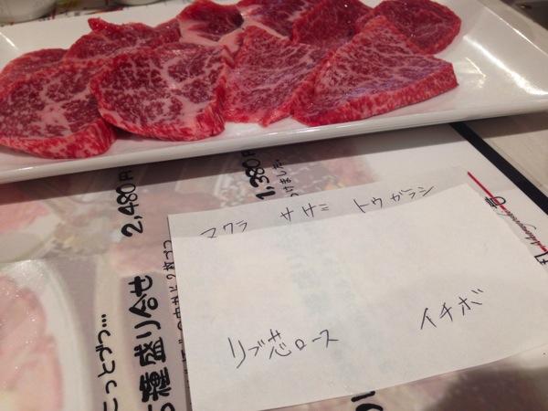 Maruyoshi aging beef 2196