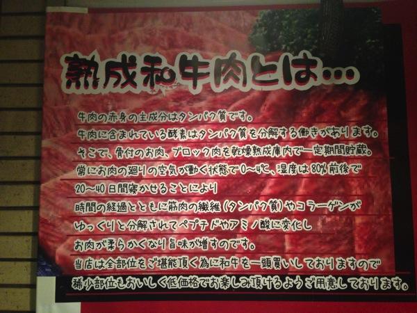 Maruyoshi aging beef 2204