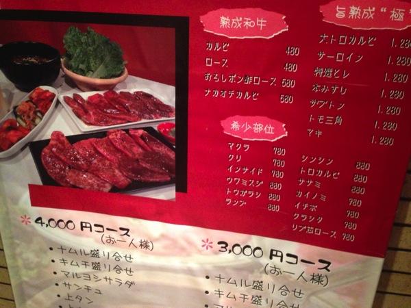 Maruyoshi aging beef 2205