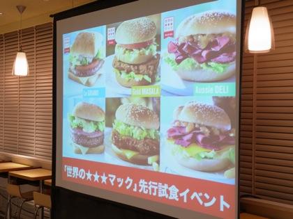 世界のマクドナルドを喰らう!?「世界の★★★マック」試食会レポート(ゴールドマサラは家カレーの味)