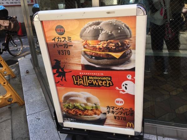 マクドナルド「イカスミバーガー」真っ黒で美味い!(カロリー580kcal、炭水化物39.3g)