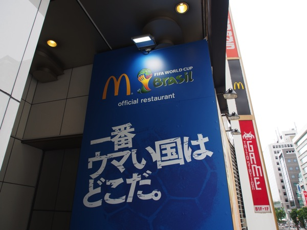 Mcdonalds worldcup 0390