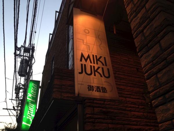 「御酒塾(四谷)」季節の日本酒と料理のマリアージュを心の底から堪能できる会員制の日本酒クラブ