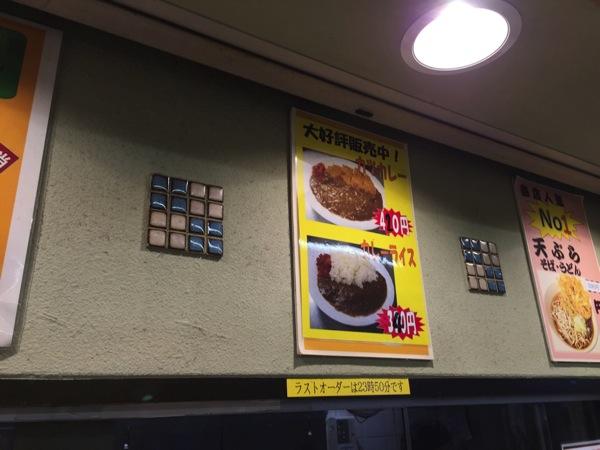 Minami urawa soba 4539