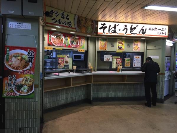Minami urawa soba 4545