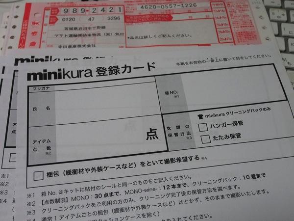 Minikura mono 300243