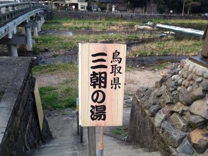 Misasa onsen 8686