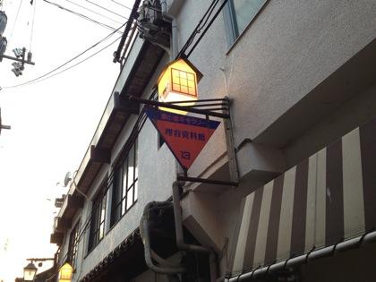Misasa onsen 8687