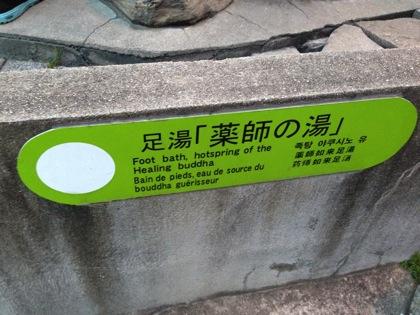 Misasa onsen 8694