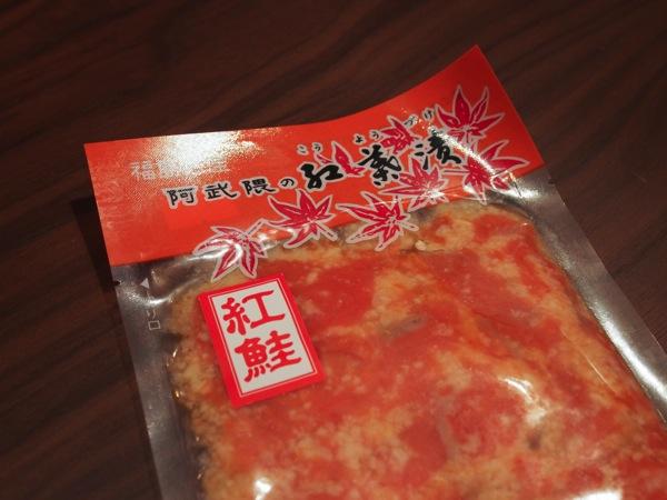 福島名産「阿武隈の紅葉漬」糀に漬けた鮭と白いご飯が合いすぎる!
