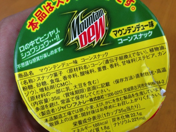 Mountain dew 9324