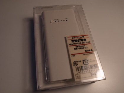 【無印良品】スマートフォン用充電式電池(2,800mAh)薄いしデザインも良し!【外部バッテリ】