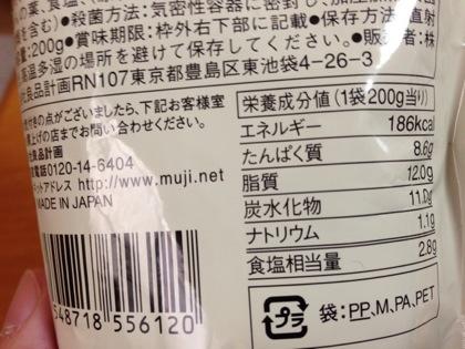 Mujirushi 3079