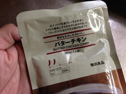 無印良品のレトルト「バターチキン」定番の味、これまた旨味!!