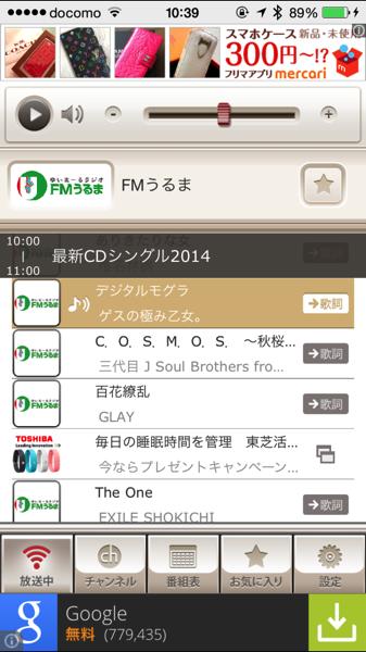 Music app 6427