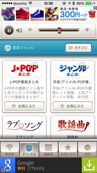 Music app 6428