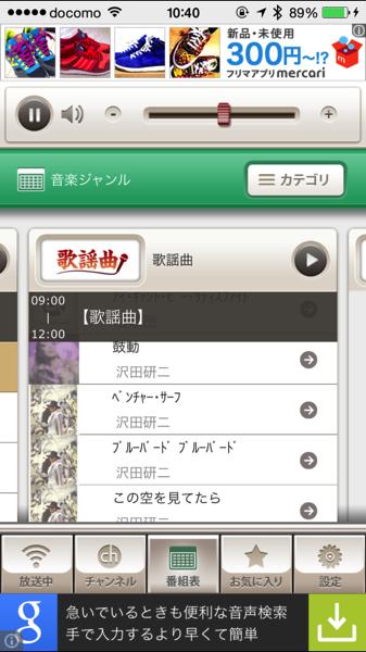 Music app 6429