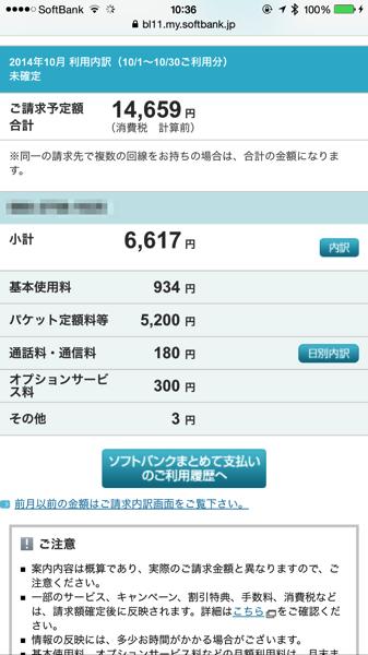 Mysoftbank 5208