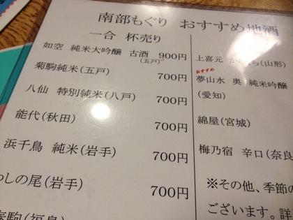 Nanbu moguri 1072