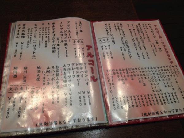 Nasu kanya yakiniku 8585