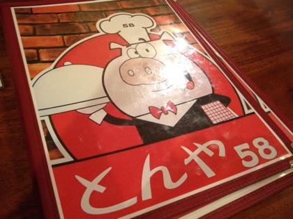豚丼と担々麺の店「とんや58」(那須)