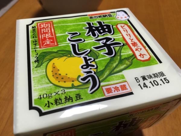 【期間限定】おかめ納豆に柚子こしょう