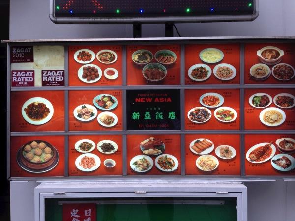 「新亜飯店(浜松町)」小籠包といえばココ!美味なる小籠包と青島ビール