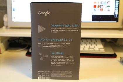 Nexus7 0858