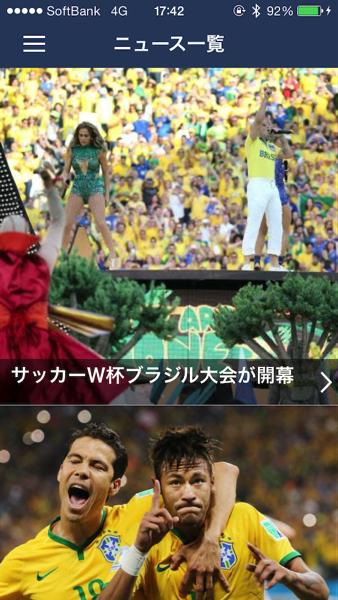 「日経W杯2014」各ゴールシーンをアニメーションで再現していて凄い!W杯の試合スケジュール・結果・ニュースが分かるiPhoneアプリ