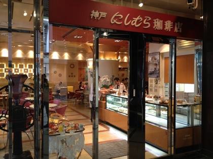 「にしむら珈琲店(大阪)」大阪でカフェオレを飲んだ神戸の珈琲店