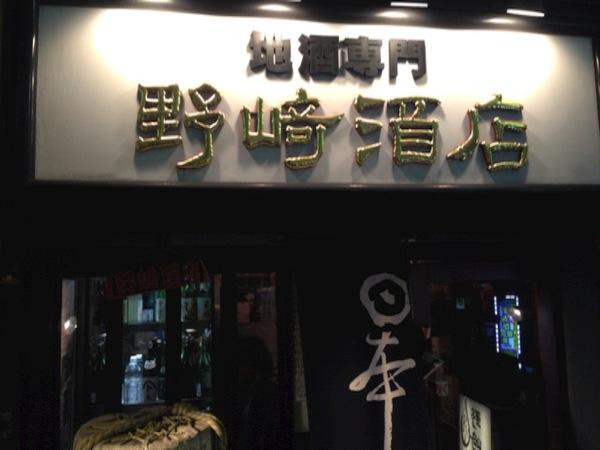 「野崎酒店(新橋)」地酒専門店、酒の進む肴も良し!