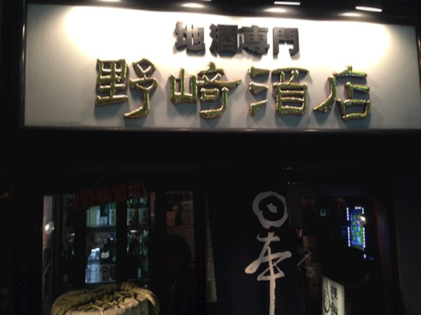 Nozaki 8538