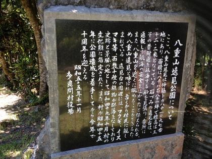 Okinawa 1866