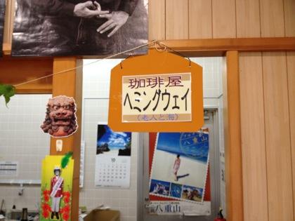 多良間空港の珈琲店「珈琲屋ヘミングウェイ」でソルト珈琲を飲む(沖縄)