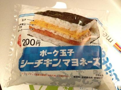 沖縄の定番メニュー、ポーク玉子をおにぎり化「ポーク玉子 シーチキン マヨネーズ」