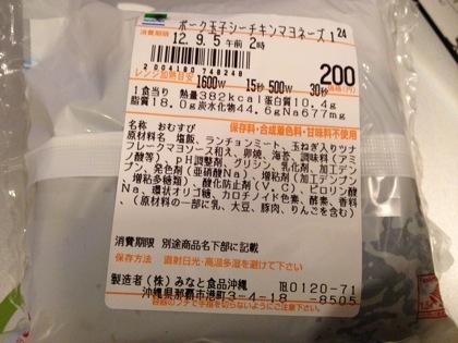 Okinawa 2023
