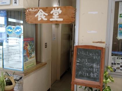 Okinawa 2049