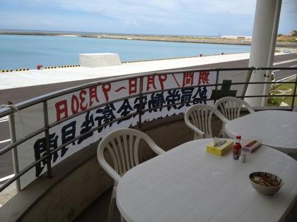 Okinawa 2054