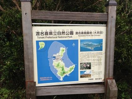 Okinawa 2076