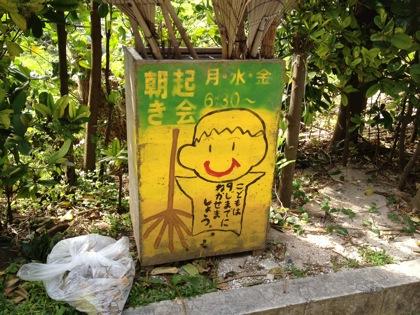 Okinawa 2105