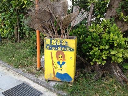 Okinawa 2116