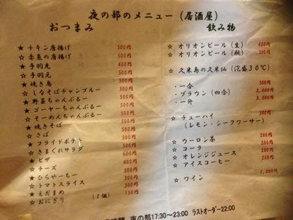 Okinawa 2136