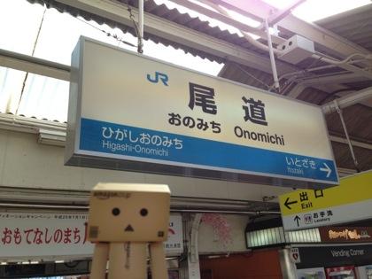 Onomichi 7425