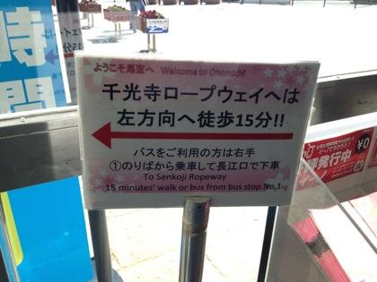 Onomichi 7427