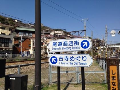 Onomichi 7433