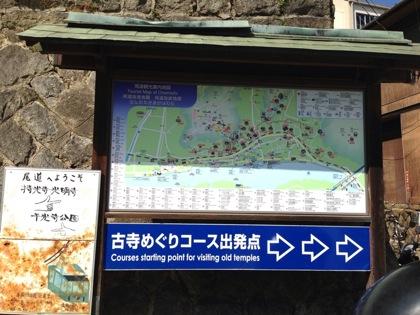 Onomichi 7435