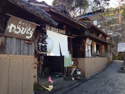 Onomichi 7464